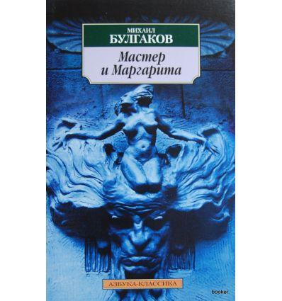 Булгаков М. А. Мастер и Маргарита