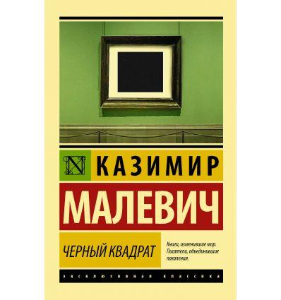 Малевич К. Черный квадрат