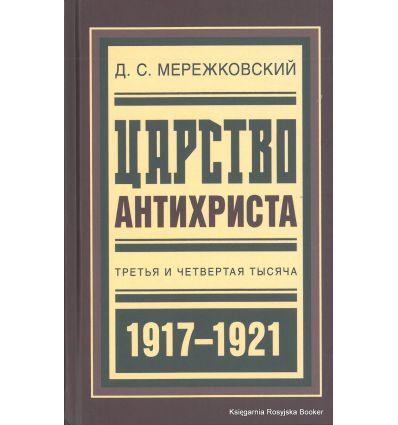 Мережковский Дмитрий. Царство Антихриста. Третья и четвертая тысяча