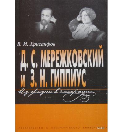 Д. С. Мережковский и З. Н. Гиппиус. Из жизни в эмиграции