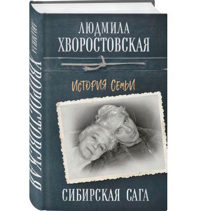 Сибирская сага. История семьи. Хворостовская Людмила