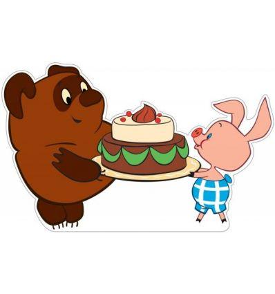 """Плакат вырубной """"Винни Пух и Пятачок с тортом""""(без ..."""
