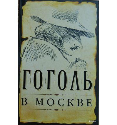 Гоголь в Москве