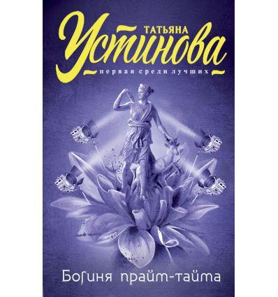 Устинова Татьяна. Богиня прайм-тайма