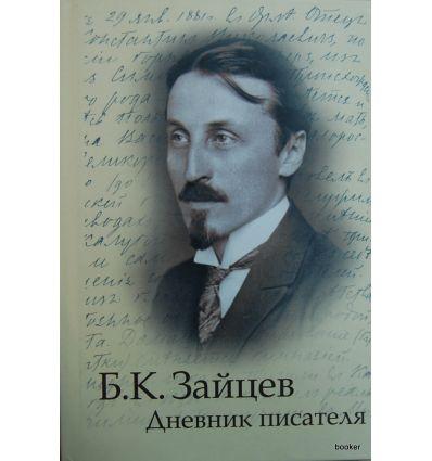 ЗайцевБ. Дневник писателя