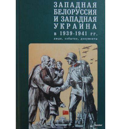 Западная Белоруссия и Западная Украина в 1939-1941 годах