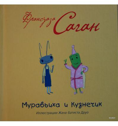 Саган Ф. Муравьиха и Кузнечик