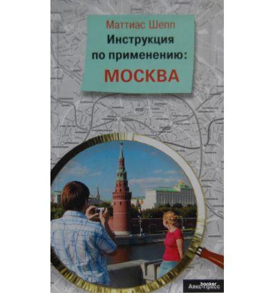 Инструкция по применению: Москва