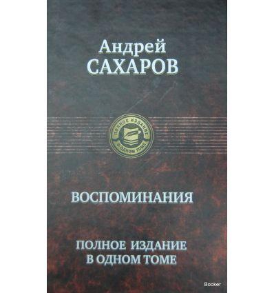 Сахаров А.Д. Воспоминания. Полное издание в одном томе