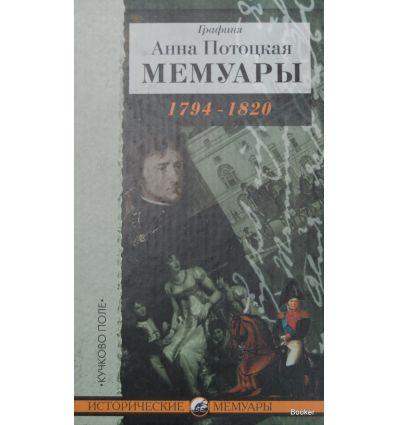 Графиня Анна Потоцкая. Мемуары. 1794 - 1820