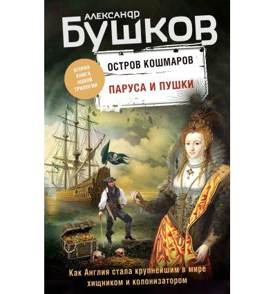 Бушков Александр. Паруса и пушки