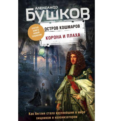 Бушков Александр. Корона и плаха. Книга 3