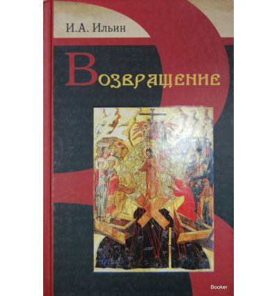 Ильин И. А. Возвращение