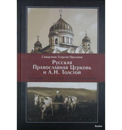 Русская Православная Церковь и Л. Н. Толстой. Конфликт глазами современников