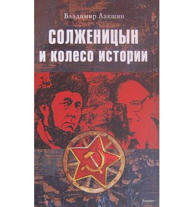 Солженицын и колесо истории. Лакшин Владимир