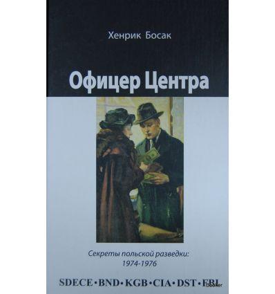 Офицер Центра: секреты польской разведки 1974-1976