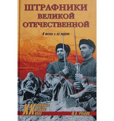 Штрафники Великой Отечественной: в жизни и на экране