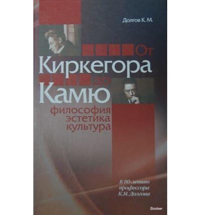 От Киркегора до Камю. Философия, эстетика, культура