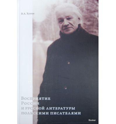 Восприятие России и русской литературы польскими писателями