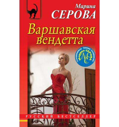 Варшавская вендетта. Серова Марина