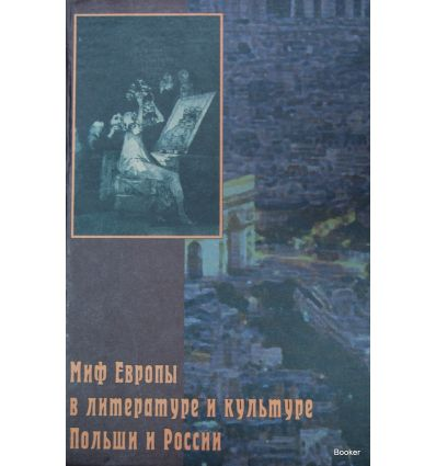 Миф Европы в литературе и культуре Польши и России