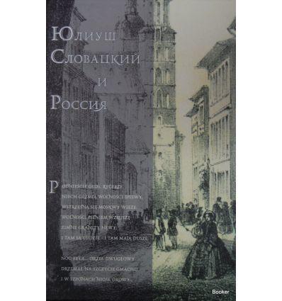 Юлиуш Словацкий и Россия