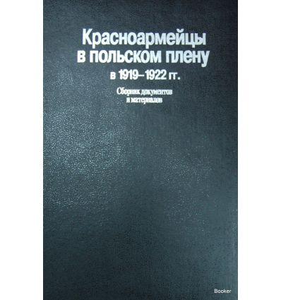 Красноармейцы в польском плену в 1919-1922 гг. Сборник документов и материалов