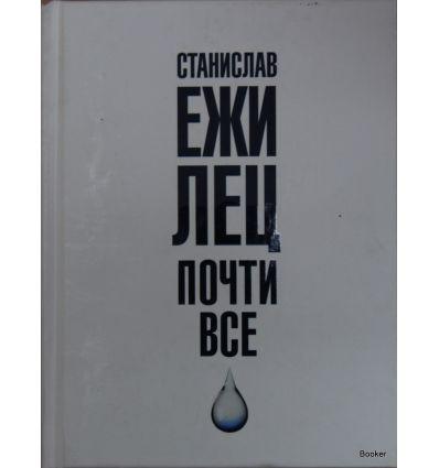 Лец Станислав Ежи. Почти всё
