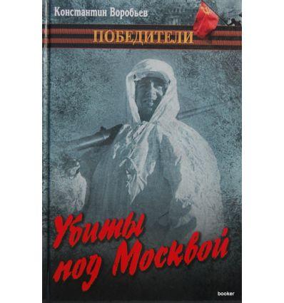 Убиты под Москвой. Воробьев К.