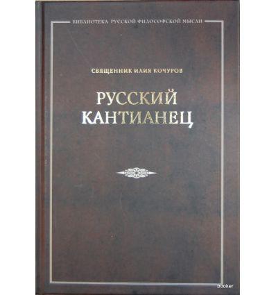 Русский кантианец