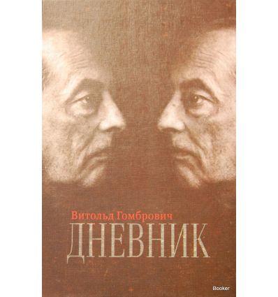 Гомбрович В. Дневник
