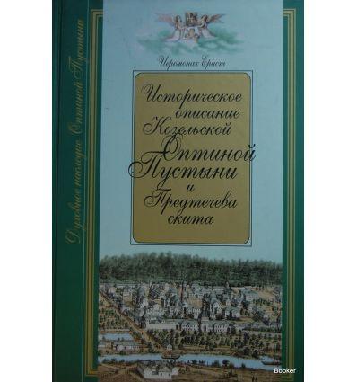 Историческое описание Козельской Оптиной Пустыни и Предтечева скита (Калужской губернии)