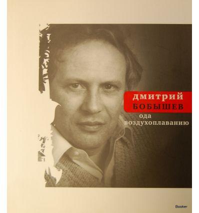 Бобышев Дмитрий Васильевич. Ода воздухоплаванию: Стихи последних лет