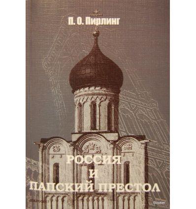Россия и Папский престол