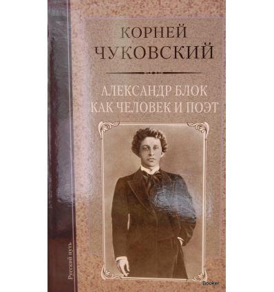 Александр Блок как человек и поэт. Корней Чуковский