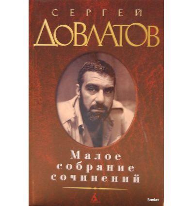 Довлатов С. Малое собрание сочинений
