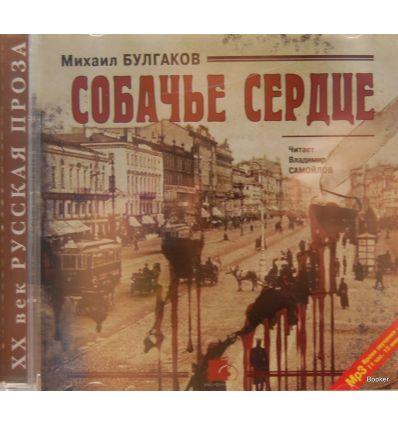 Булгаков Михаил А. Собачье сердце. Повести и рассказы