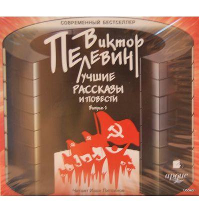 Пелевин В.О. Лучшие рассказы и повести. Выпуск 1