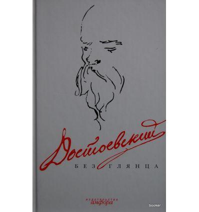Достоевский без глянца. Фокин Павел