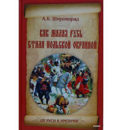 От Руси к империи. Как Малая Русь стала польской окраиной