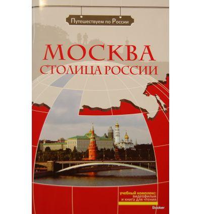 Путешествуем по России: Москва. Столица России + DVD
