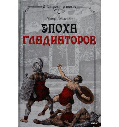 Эпоха гладиаторов. Мэтьюз Р.