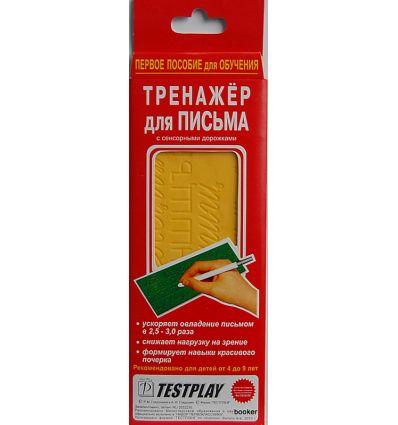 Тренажёр для письма с сенсорными дорожками. Русский язык