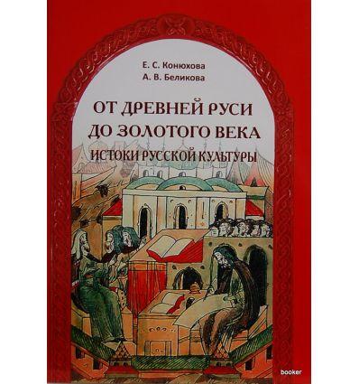 От древней Руси до золотого века. Истоки русской культуры