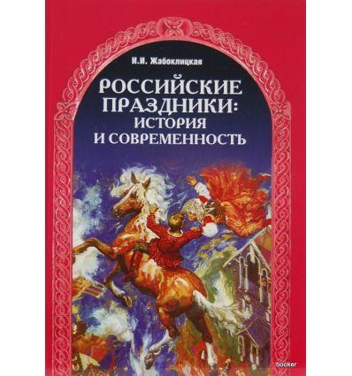 Российские праздники: история и современность