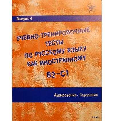 тексты для аудирования по русскому языку для иностранцев