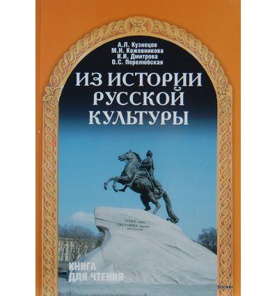 Из истории русской культуры. Книга для чтения