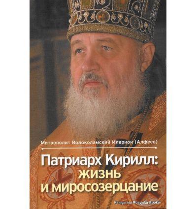 Патриарх Кирилл. Жизнь и миросозерцание