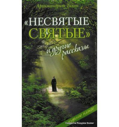 """Архимандрит Тихон (Шевкунов). """"Несвятые Святые"""" и другие рассказы"""