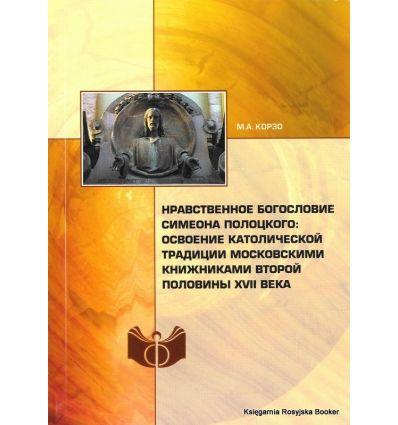 Нравственное богословие Симеона Полоцкого. Освоение католической традиции московскими книжниками второй половины XVII века